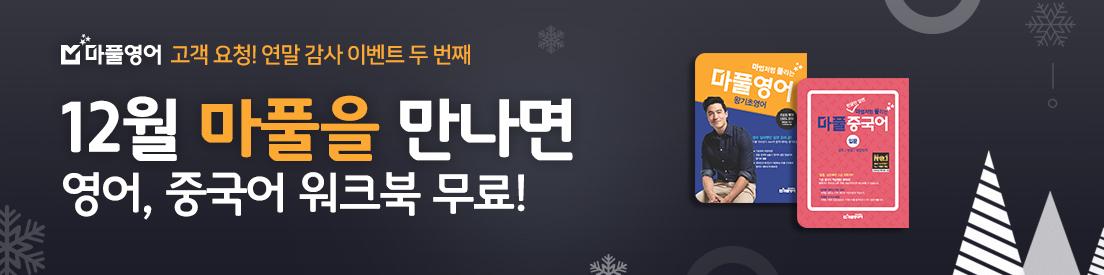 12월 마풀을 만나면 영어, 중국어 워크북 무료!!