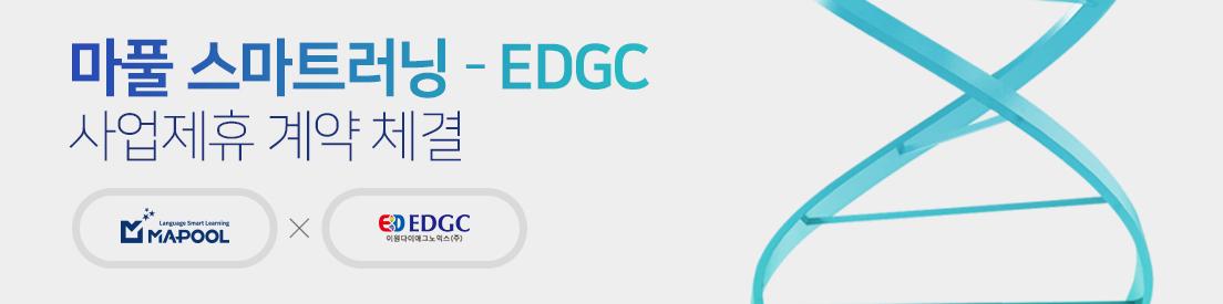마풀스마트러닝 유전자 분석 업체 EDGC와 사업제휴 계약 체결