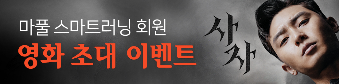 마풀 스마트러닝 회원 대상 영화 '사자' 초대 이벤트